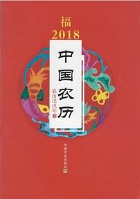 2018中国農暦:農暦戊戌年