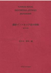 最新インドネシア語小辞典 第1.4版