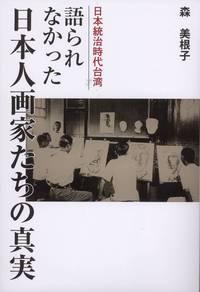 語られなかった日本人画家たちの真実
