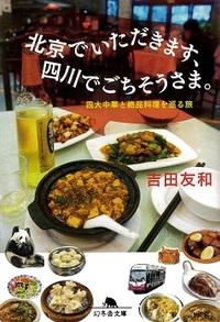 北京でいただきます、四川でごちそうさま。