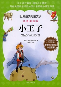小王子 世界経典児童文学