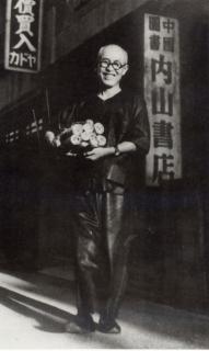 1950年東京の内山書店前での完造