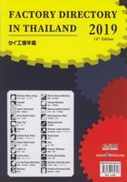 タイ工場年鑑 2018(書籍)FACTORY DIRECTORY IN THAILAND