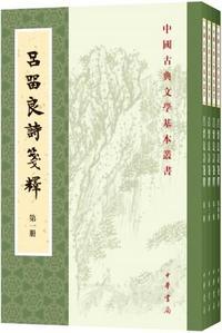 呂留良詩箋釋 (全4冊) - 株式...