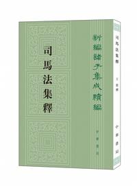 司馬法集釋 - 株式会社 内山書店...